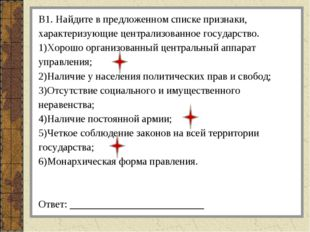 В1. Найдите в предложенном списке признаки, характеризующие централизованное