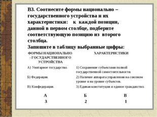 В3. Соотнесите формы национально – государственного устройства и их характери