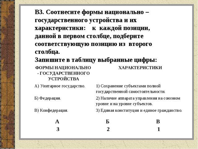 В3. Соотнесите формы национально – государственного устройства и их характери...