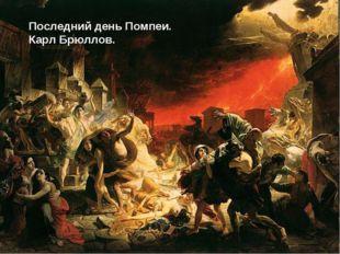 Последний день Помпеи. Карл Брюллов.