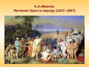 А.А.Иванов. Явление Христа народу (1837–1857)