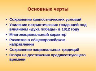 Основные черты Сохранение крепостнических условий Усиление патриотических тен