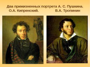 Два прижизненных портрета А. С. Пушкина. О.А. Кипренский. В.А. Тропинин