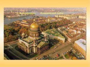 А. А. Монферран. Исаакиевский собор