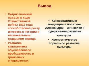 Вывод Патриотический подъём в ходе Отечественной войны 1812 года способствова