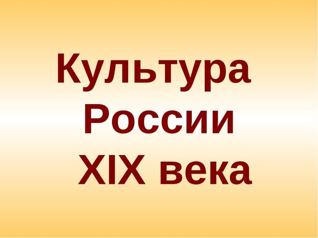 Культура России XIX века