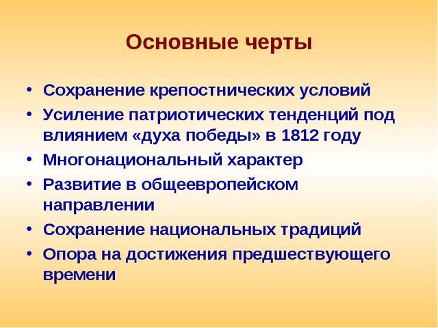 Основные черты Сохранение крепостнических условий Усиление патриотических тен...