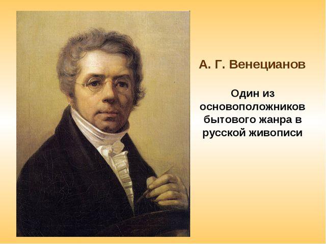 А. Г. Венецианов Один из основоположников бытового жанра в русской живописи