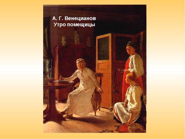А. Г. Венецианов Утро помещицы