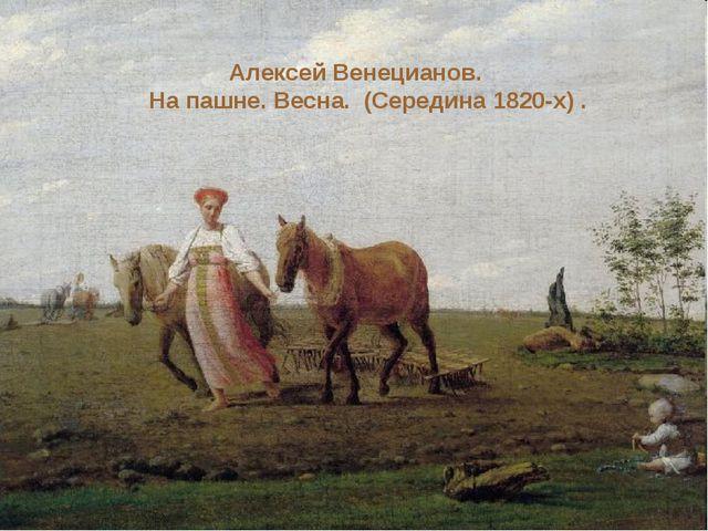 Алексей Венецианов. На пашне. Весна. (Середина 1820-х) .