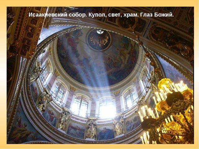 Исаакиевский собор. Купол, свет, храм. Глаз Божий.
