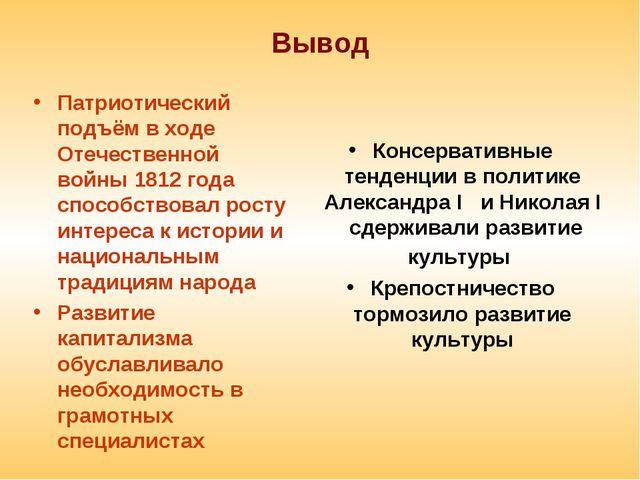 Вывод Патриотический подъём в ходе Отечественной войны 1812 года способствова...