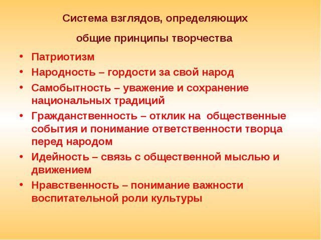 Система взглядов, определяющих общие принципы творчества Патриотизм Народност...
