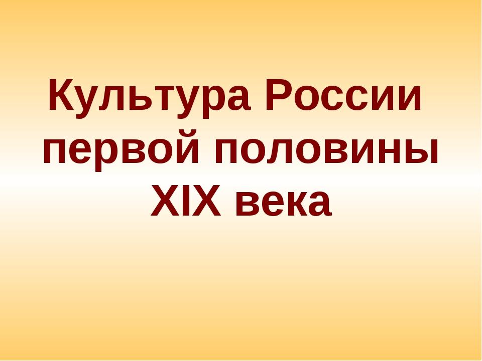 Культура России первой половины XIX века