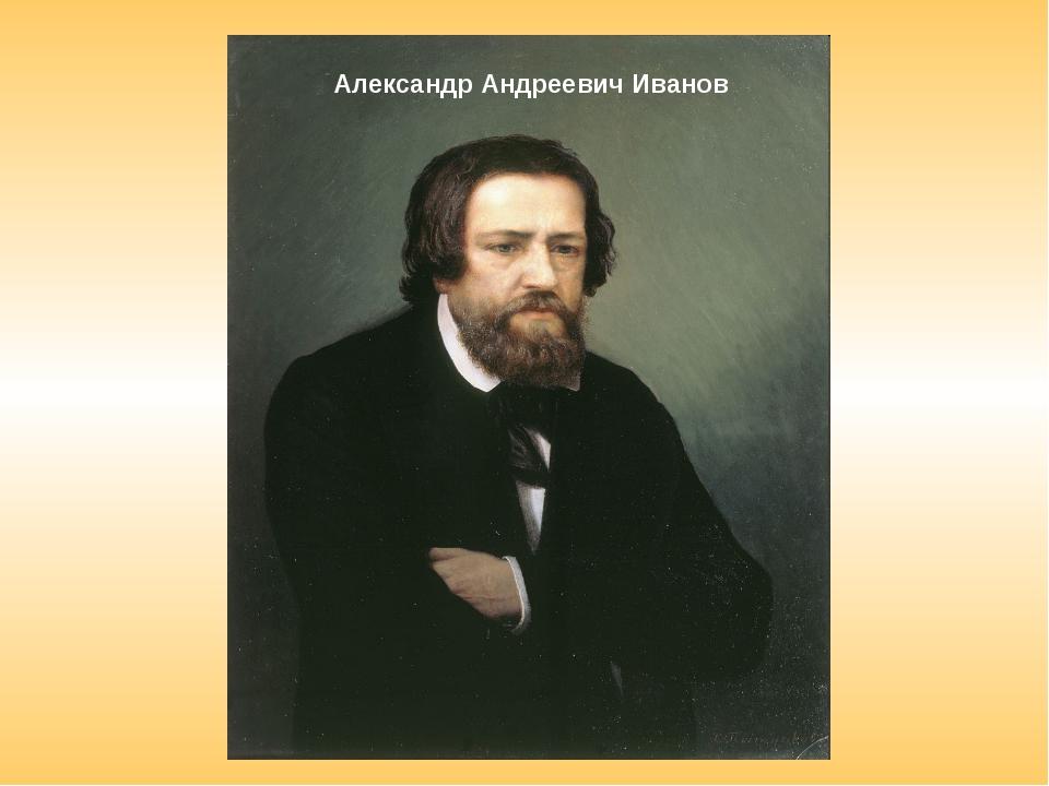 Александр Андреевич Иванов