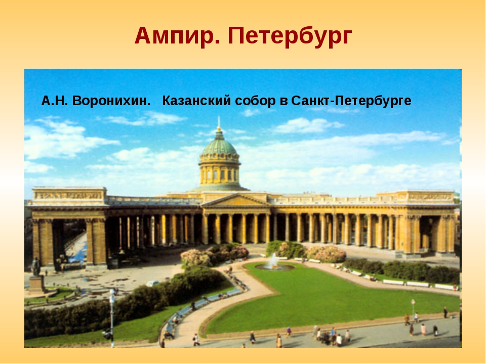 Ампир. Петербург А.Н. Воронихин. Казанский собор в Санкт-Петербурге