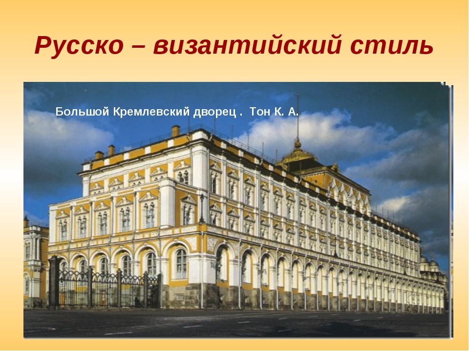 Русско – византийский стиль Большой Кремлевский дворец . Тон К. А.