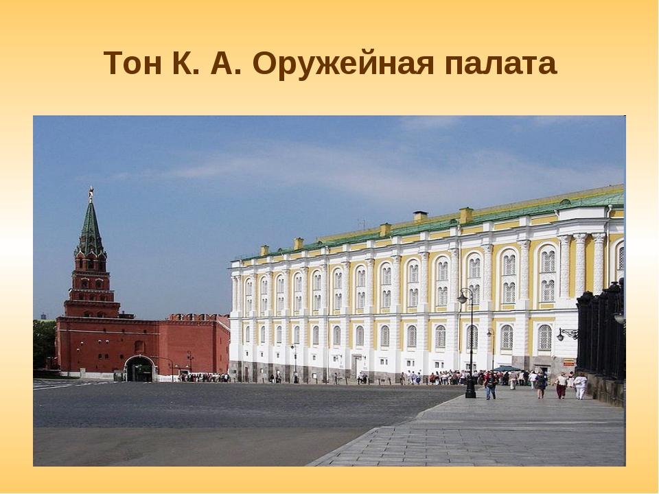 Тон К. А. Оружейная палата