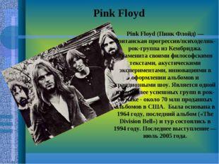 Pink Floyd Pink Floyd (Пинк Флойд) — британская прогрессив/психоделик-рок-гру