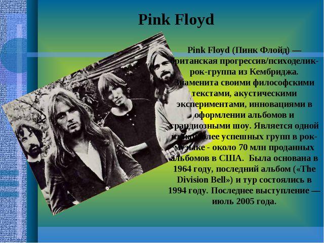 Pink Floyd Pink Floyd (Пинк Флойд) — британская прогрессив/психоделик-рок-гру...