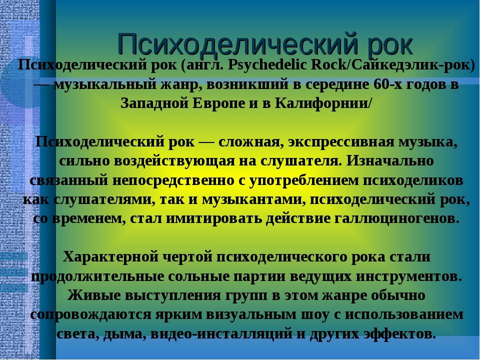 Психоделический рок Психоделический рок (англ. Psychedelic Rock/Сайкедэлик-ро...
