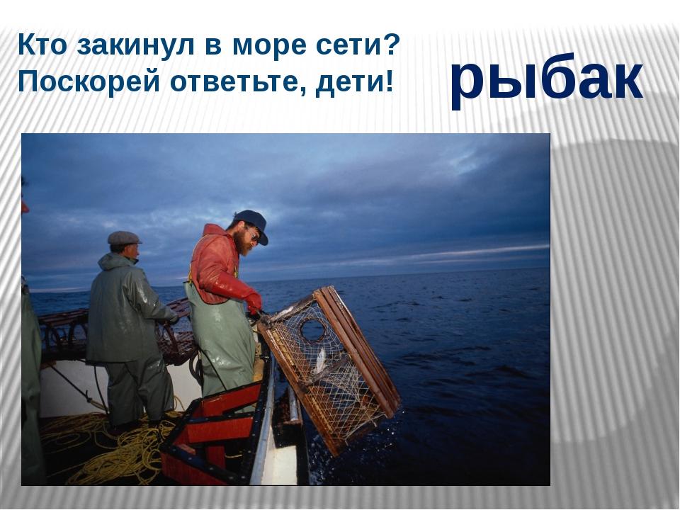професия рыбак