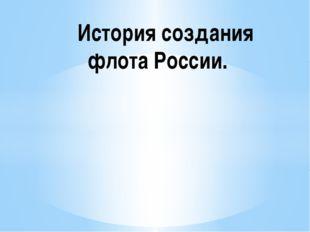 История создания флота России.