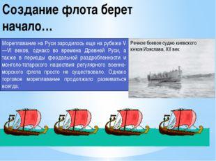 Создание флота берет начало… Мореплавание на Руси зародилось еще на рубеже V—