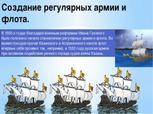 Создание регулярных армии и флота. В 1550-х годах благодаря военным реформам