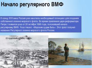 Начало регулярного ВМФ К концу XVII века Россия уже накопила необходимый поте