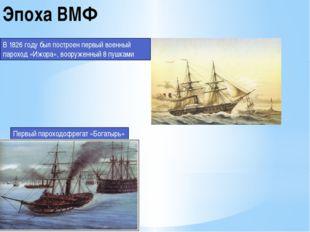 Эпоха ВМФ В 1826 году был построен первый военный пароход «Ижора», вооруженны