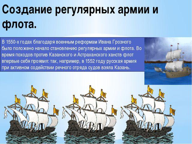 Создание регулярных армии и флота. В 1550-х годах благодаря военным реформам...