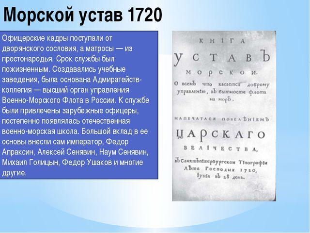 Морской устав 1720 Офицерские кадры поступали от дворянского сословия, а матр...