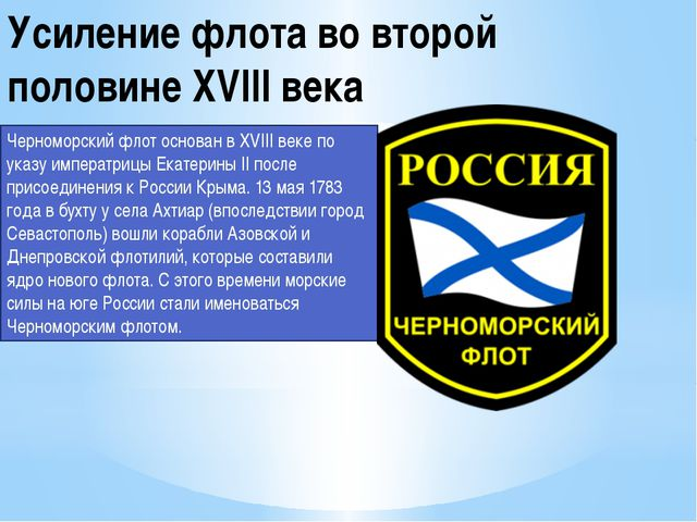 Усиление флота во второй половине XVIII века Черноморский флот основан в XVII...