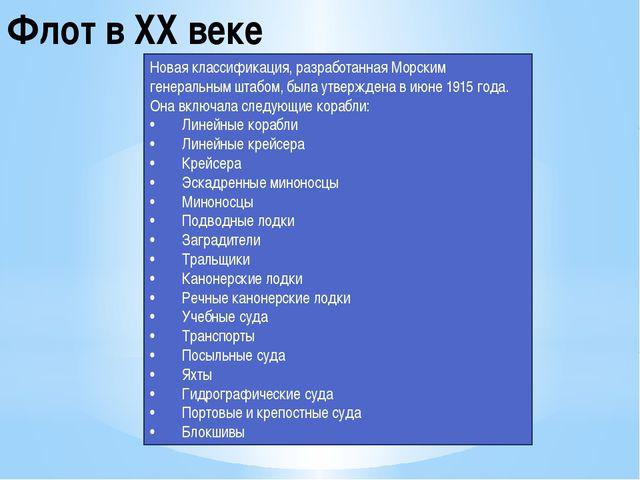 Флот в XX веке Новая классификация, разработанная Морским генеральным штабом,...
