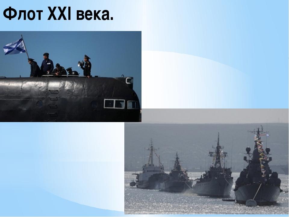 Флот XXI века.