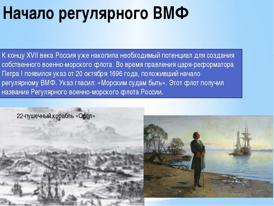 Начало регулярного ВМФ К концу XVII века Россия уже накопила необходимый поте...
