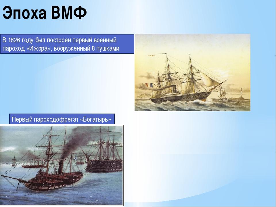 Эпоха ВМФ В 1826 году был построен первый военный пароход «Ижора», вооруженны...