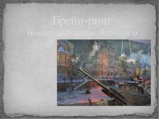 Брейн-ринг Бессмертный подвиг Ленинграда