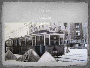 Трамвай Ответ