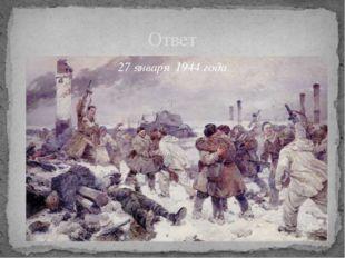27 января 1944 года Ответ