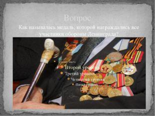 Вопрос Как называлась медаль, которой награждались все участники обороны Лени