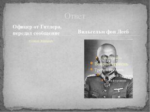 Офицер от Гитлера, передал сообщение О взятии Ленинграда Ответ Вильгельм фон