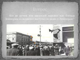 Вопрос Кто из поэтов или писателей пережил всю блокаду Ленинграда и ежедневн