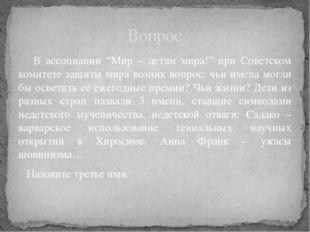 """В ассоциации """"Мир – детям мира!"""" при Советском комитете защиты мира возник в"""