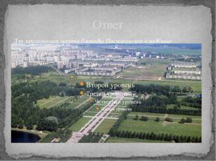 Ответ Для захоронения жертв блокады Пискаревское кладбище