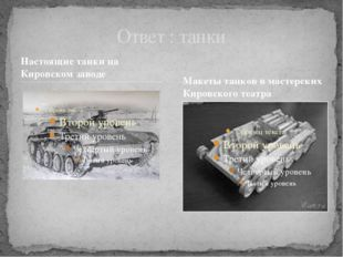 Настоящие танки на Кировском заводе Ответ : танки Макеты танков в мастерских