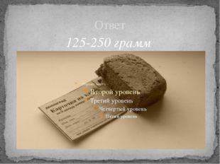 Ответ 125-250 грамм