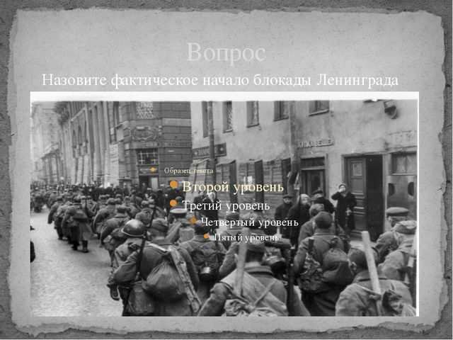 Вопрос Назовите фактическое начало блокады Ленинграда