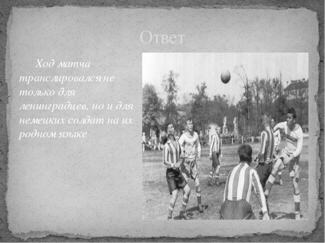 Ход матча транслировался не только для ленинградцев, но и для немецких солда...